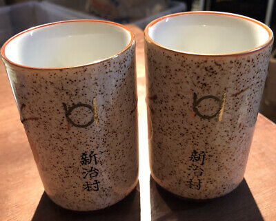 Pair Of Drinking Pottery/china Glasses/cups • 4.49£