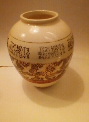 Old Pot Possible Japanese Has A Band Of  Storks. In Flight And Verses Repeated. • 6.95£