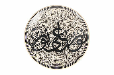 An Islamic Calligraphy Pottery Wall Plate Hand Painted • 19.95£