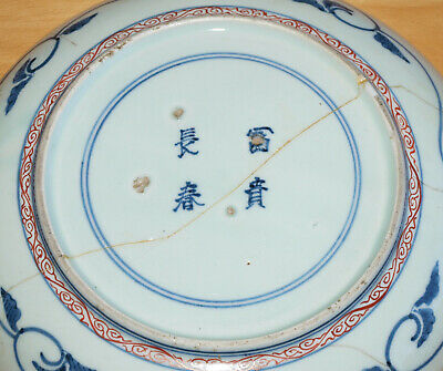 Quality Signed Antique Chinese Or Japanese Imari Pottery Plate, Damaged Repaired • 12.99£